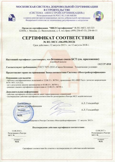 Смеси бетонные тяжелого бетона на гранитном щебне сертификат заливка керамзитобетоном цена