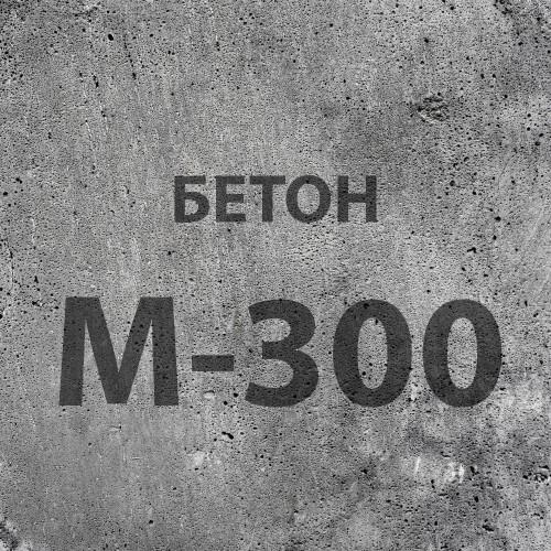 купить бетон м300 в истре